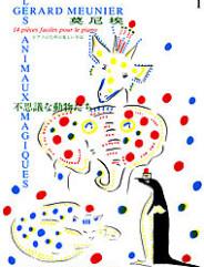 Les Animaux Magiques. (14 Pieces Faciles Pour Le Piano)